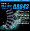 防水靴下 防水ソックス 防水通気靴下ウルトラバンブー(Dex Shell)DS643