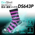 【Dex Shell】完全防水通気靴下ウルトラバンブーソックス DS643P