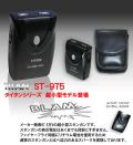 TITAN-ST975  975,000V