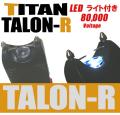 充電式スタンガン TITAN-TALON-R