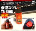 催涙スプレーTG-2508NEWモデル