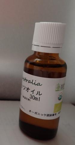 【オーストラリア産】ACOオーガニック認証 マカデミアナッツオイル30ml