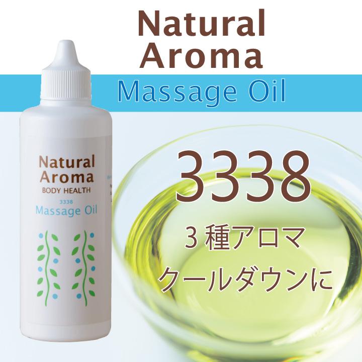 ナチュラルアロママッサージオイル3338 3種アロマ配合