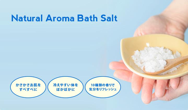 アロマバスソルト 入浴2~3回分 70g