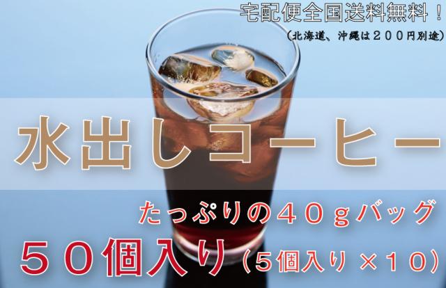 水出しアイスコーヒー5袋 (1袋10個入り 合計50個入り)