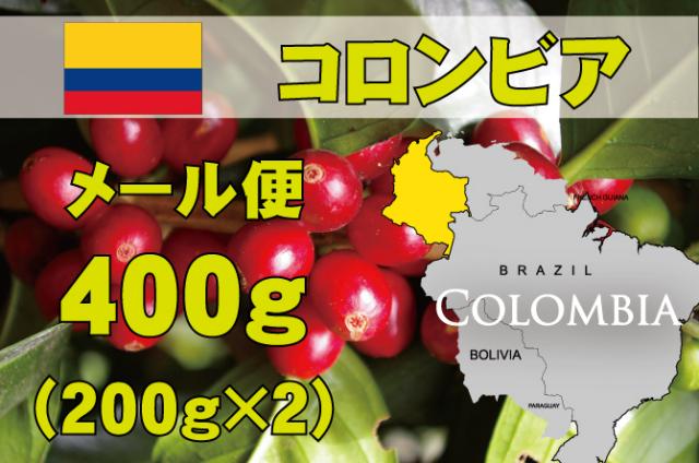 コロンビア ウィラ 400g 中深煎り