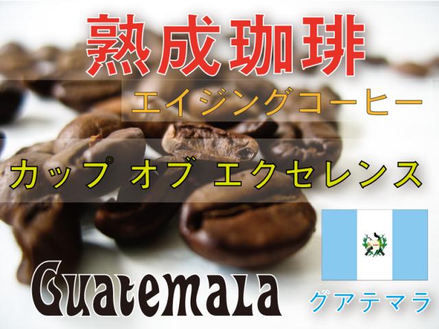 グアテマラ エイジングコーヒー エルバレントン農園 COE 200g