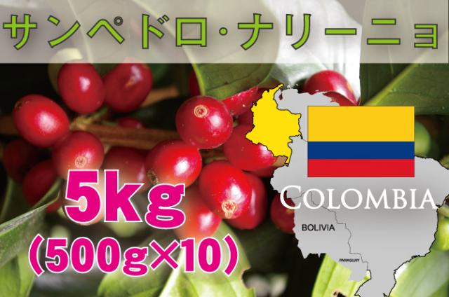 コロンビア ウィラ 5kg 中深煎り