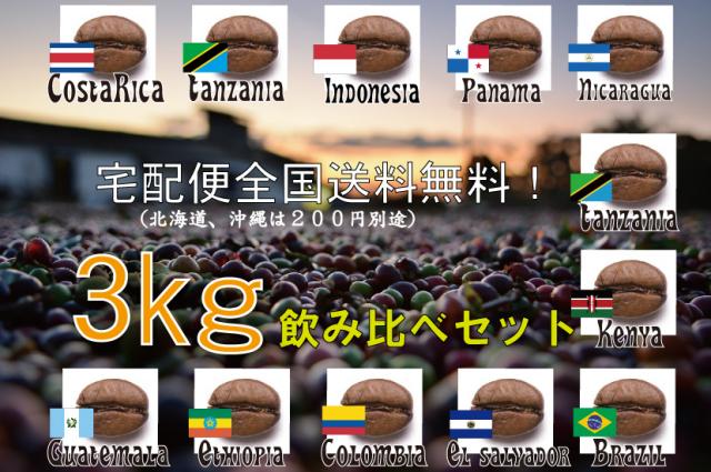 全国送料無料!飲み比べコーヒー3kg 500g×6