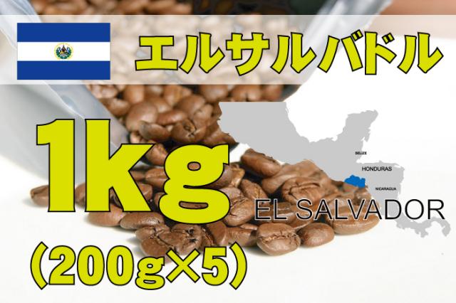 エルサルバドル サンタリタ ナチュラル 1kg 中深煎り