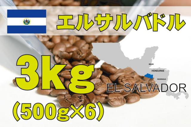 エルサルバドル サンタリタ ナチュラル 3kg 中深煎り