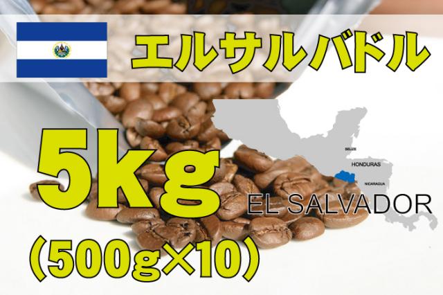 エルサルバドル サンタリタ ナチュラル 5kg 中深煎り