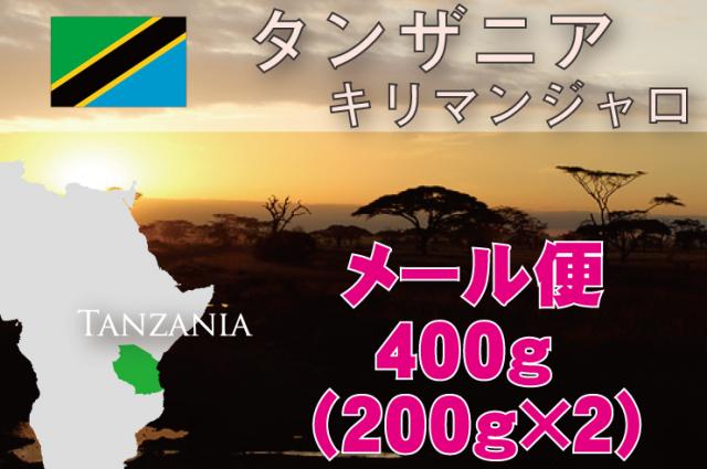 タンザニア キリマンジャロ 400g 中深煎り
