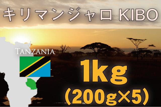 タンザニアAA 1kg 浅~中煎り