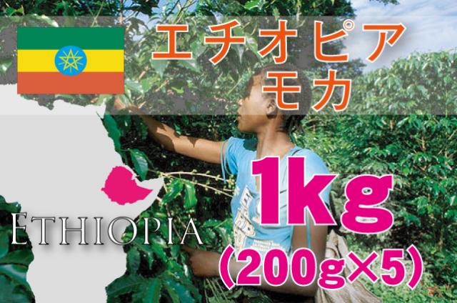 エチオピア モカ 1kg 浅~中煎り