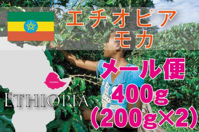 エチオピア モカ 400g 浅~中煎り