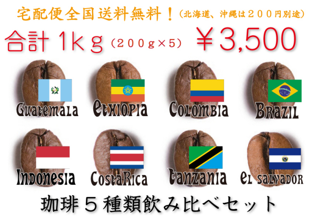 全国送料無料!飲み比べコーヒー1kg 200g×5