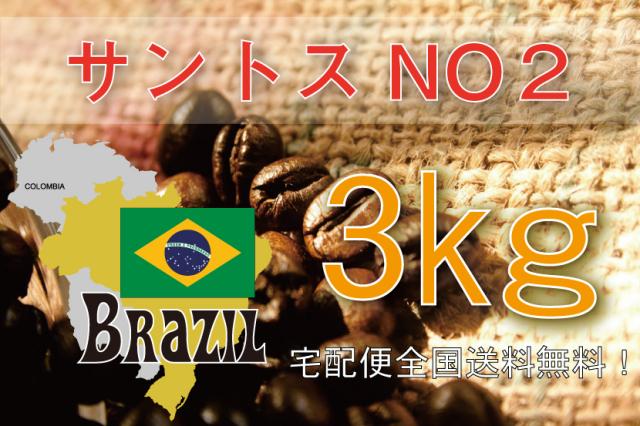 ブラジル サントスNo.2 3kg 中煎り