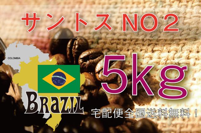 ブラジル サントスNo.2 5kg 中煎り