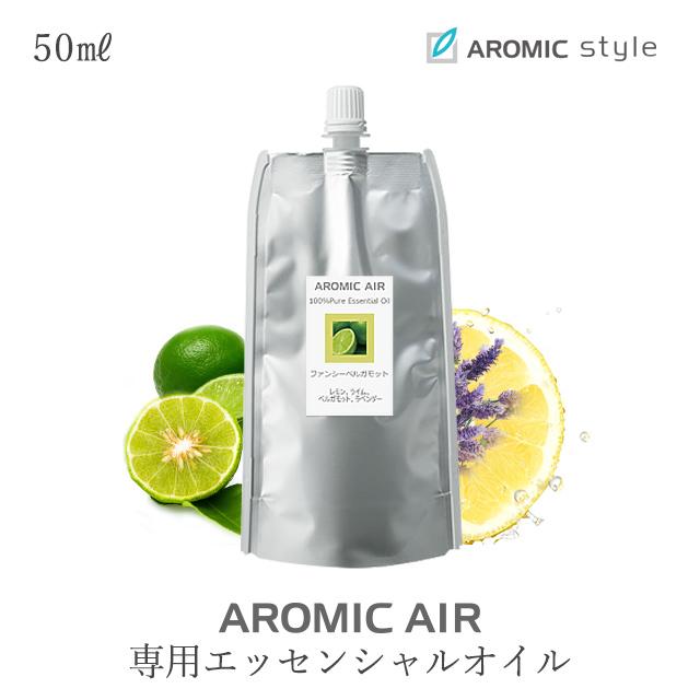 アロミック・エアー 専用エッセンシャルオイル 50ml 送料無料 ※ネコポスOK