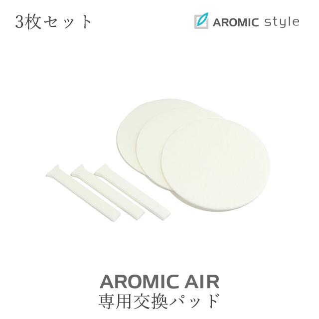 アロミック・エアー 交換パッド3枚セット 専用交換部品 ※ネコポスOK