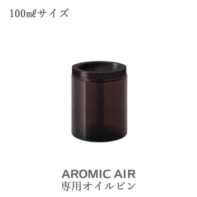 アロミック・エアー 下部ビン(100mlサイズ) 専用交換部品 ※キャップ部は別売