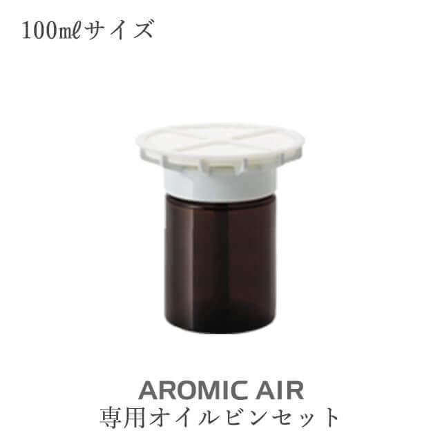 アロミック・エアー 上部キャップ+下部ビン 上下セット(100mlサイズ) 専用交換部品