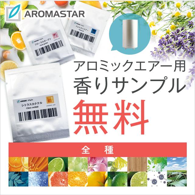 【無料】 アロミックエアー 香りサンプル 【全種セット】 ※ネコポスでお届け