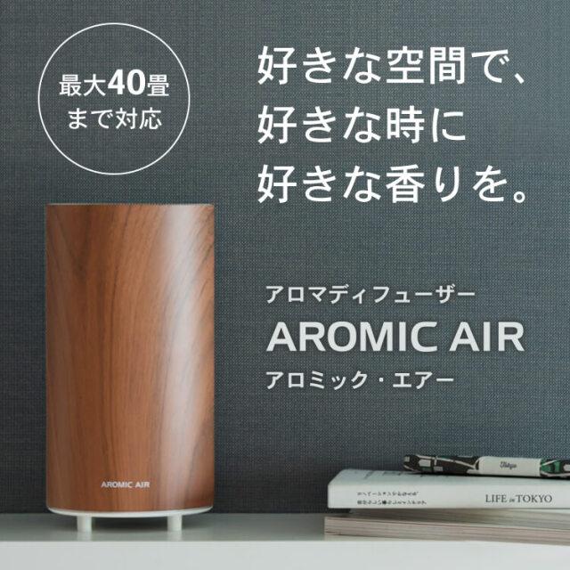 アロマディフューザー アロミック・エアー 精油50ml(2,600円相当)付 公式メーカー直販