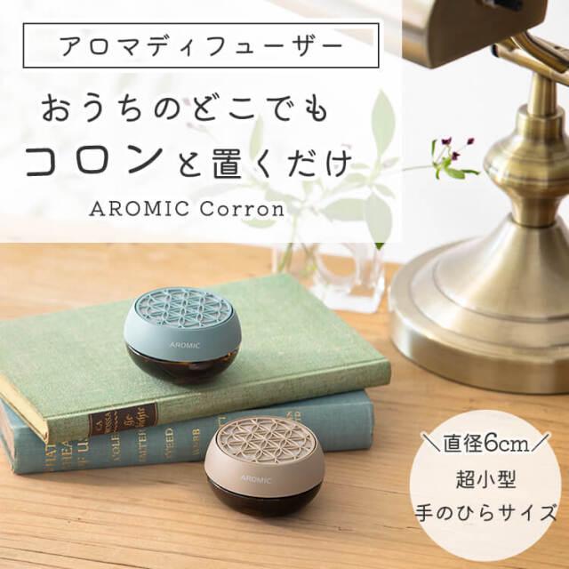 ミニマム アロマディフューザー アロミック・コロン 本体+専用オイル20ml 選べる3種の香り 超小型