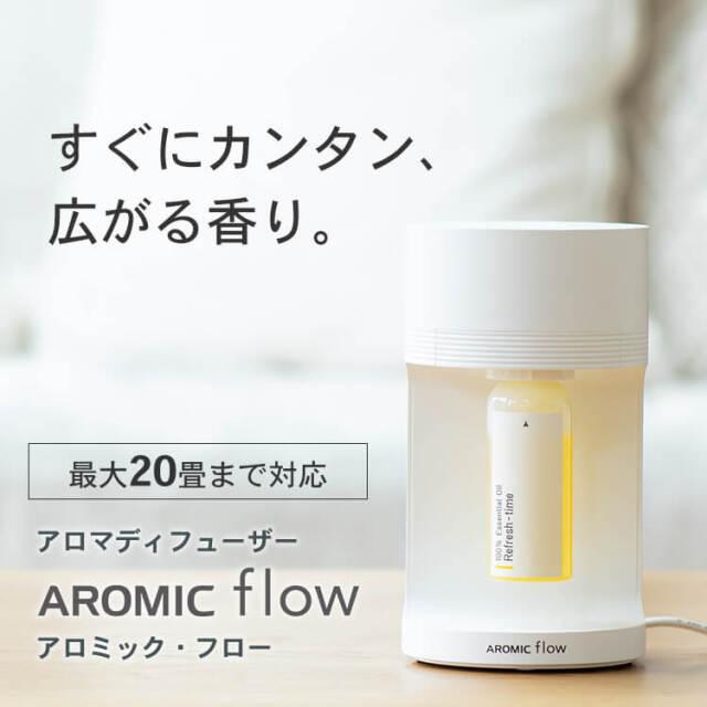 ワンタッチアロマディフューザー アロミック・フロー 専用オイル40mlプレゼント