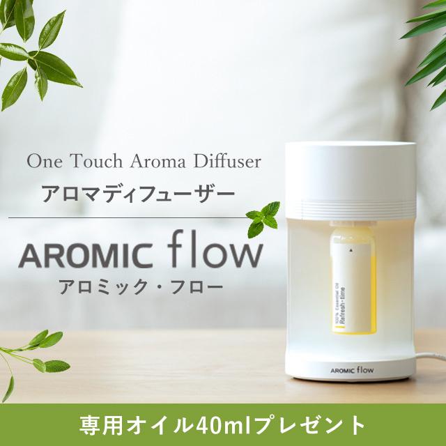 アロミックフロー(商品画像)