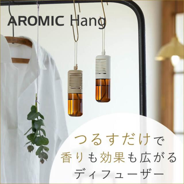 つるし型 アロマディフューザー アロミック・ハング 本体+専用オイル50ml 選べる3種の香り