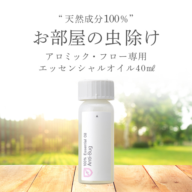 アロミック・フロー 専用オイル アンチバグ(虫除け) 40ml
