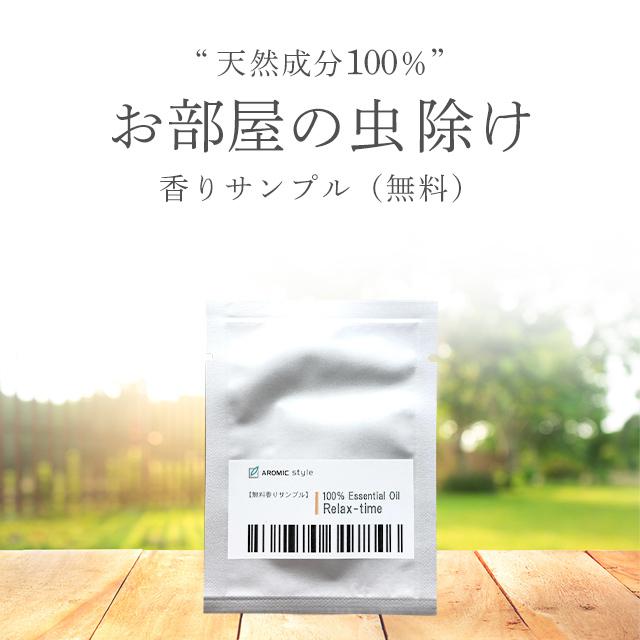 無料 アロミックフロー 香りサンプル アンチバグ(虫除け) 40ml