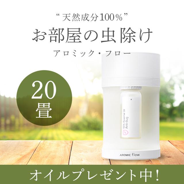 ワンタッチアロマディフューザー アロミック・フロー 虫除けの香り アンチバグ 専用オイル40mlプレゼント