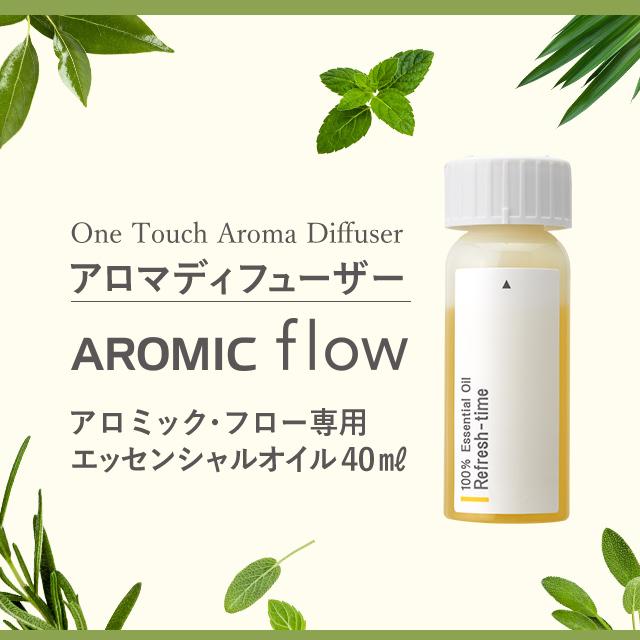 アロミック・フロー 専用オイル 40ml