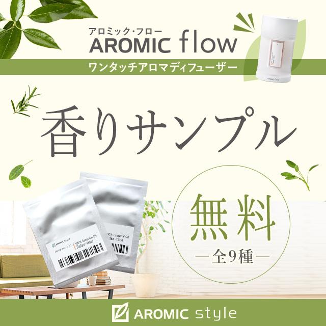 アロミック・フロー 無料香りサンプル 単品 ※お1人様1点まで ※ネコポスでお届け