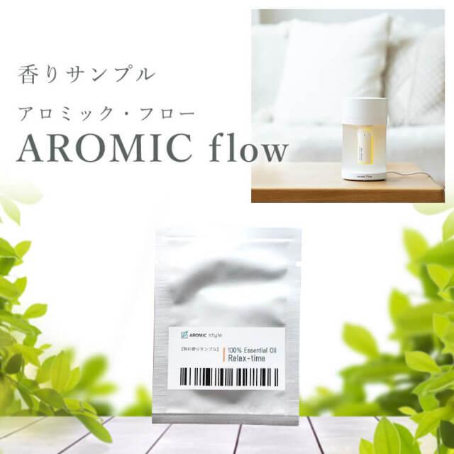 アロミック・フロー 無料香りサンプル 単品 ※お1人様1つの香りにつき1点まで ※ネコポスでお届け