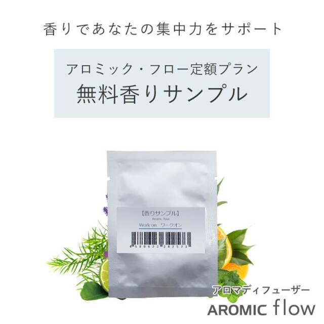 定額アロマプラン アロミックフロー用オイル 香りサンプル※お1人様1つの香りにつき1点まで ※ネコポスでお届け