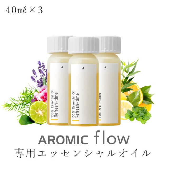 【期間限定】アロミック・フロー 専用エッセンシャルオイル 40ml 選べる3本セット 送料無料