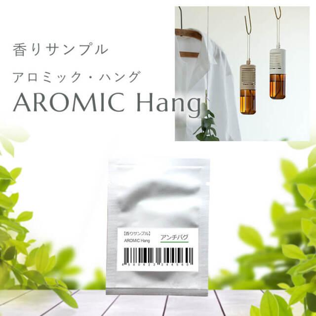 つるし型 アロマディフューザー アロミック・ハング 【無料】香りサンプル 3種セット ※お1人様1セットまで ※ネコポスでお届け