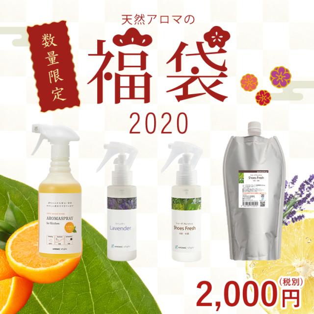 〈予約商品〉【送料無料】2020年 新春福袋 アロマスプレー詰め合わせ