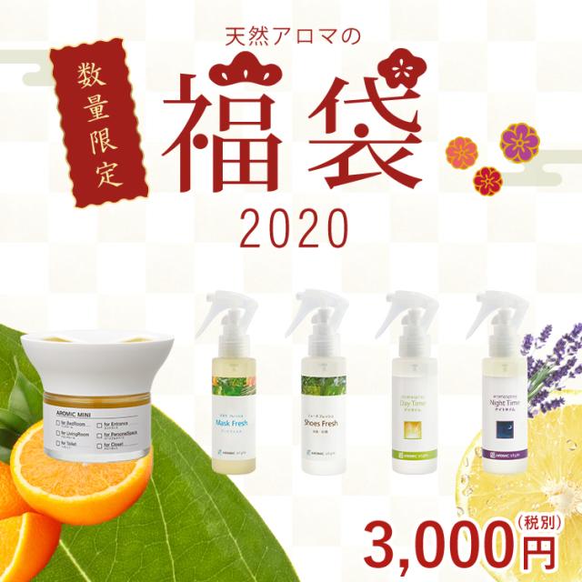 〈予約商品〉【送料無料】2020年 新春福袋 アロミックミニ入り