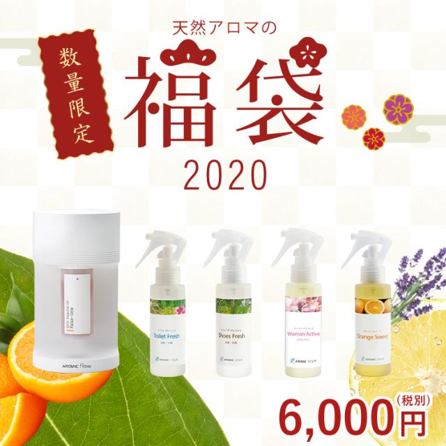 〈予約商品〉【送料無料】2020年 新春福袋 アロミックフロー入り
