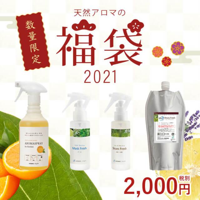 <予約販売>【送料無料】2021年 新春福袋 アロマスプレー詰め合わせ(会員割引対象外)
