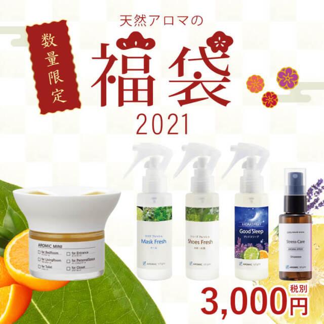 <予約販売>【送料無料】2021年 新春福袋 アロミックミニ入り(会員割引対象外)