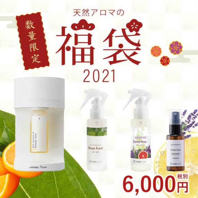 〈予約商品〉【送料無料】2021年 新春福袋 アロミックフロー入り(会員割引対象外)