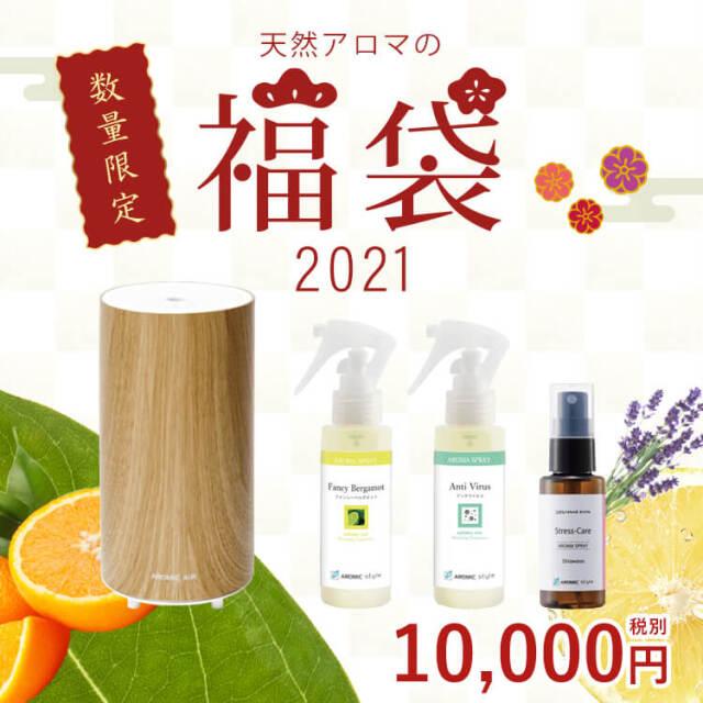 〈予約商品〉【送料無料】2021年 新春福袋 アロミックエアー入り(会員割引対象外)