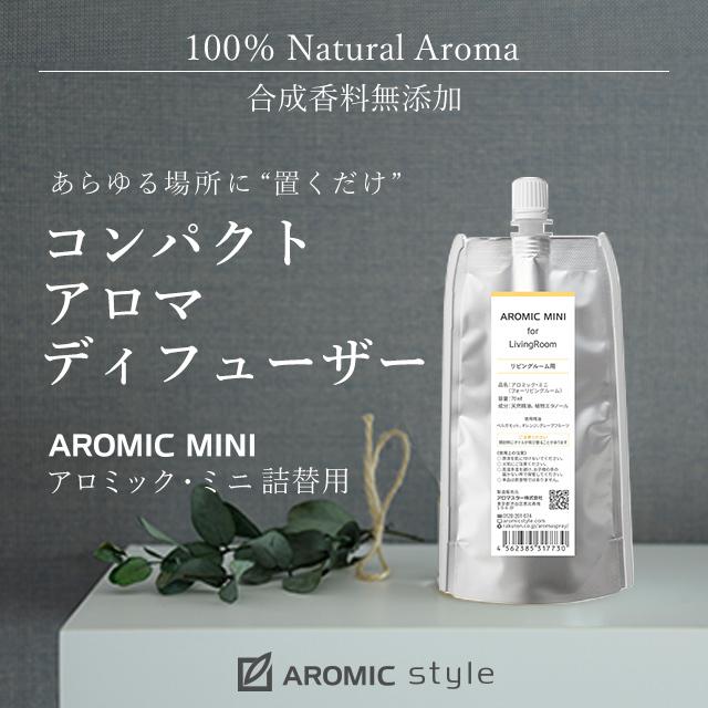 アロミック・ミニ 専用オイル 芳香6種 70ml